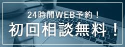 24時間WEB予約!初回相談無料!